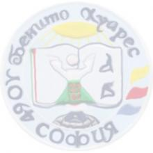 """49 ОСНОВНО УЧИЛИЩЕ """"БЕНИТО ХУАРЕС"""" гр. София"""